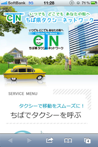 ちば県タクシーネットワーク