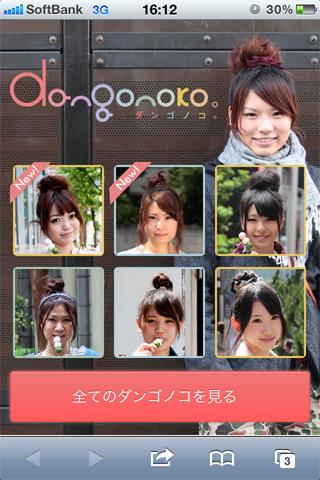 dangonoko-ダンゴノコ-