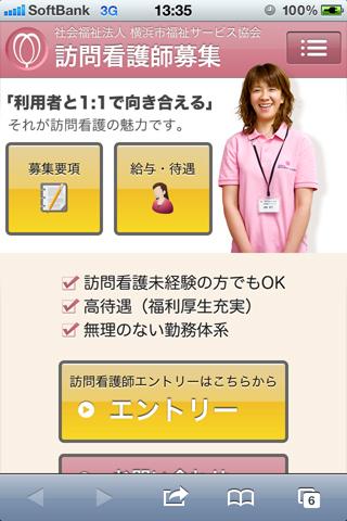 横浜市福祉サービス協会