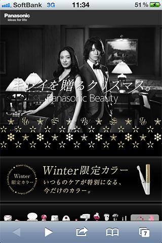 Panasonic キレイを贈るクリスマス。